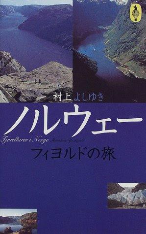ノルウェー フィヨルドの旅 (AROUND THE WORLD LIBRARY―気球の本)