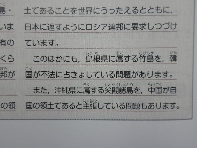 日本文教出版「小学生の社会5下」_7