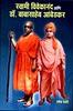 Swami Vivekananda ani Dr Babasaheb Ambedkar