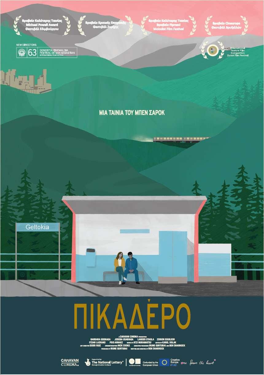 Πικαδέρο (Pikadero) Poster Πόστερ
