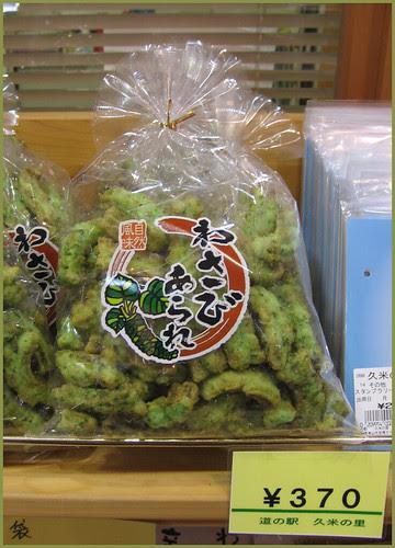 255 wasabi arare crackers