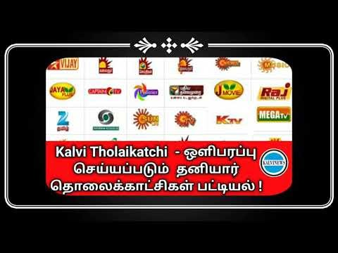 Kalvi Tv Live | Kalvi Tholaikatchi ஒளிபரப்பு செய்யப்படும் தனியார் தொலைக்காட்சிகள் பட்டியல்