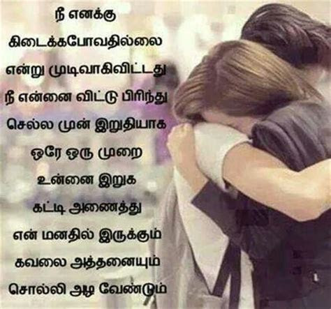 Miss U Quotes Images In Tamil