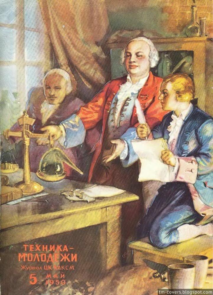 Техника — молодёжи, обложка, 1950 год №5