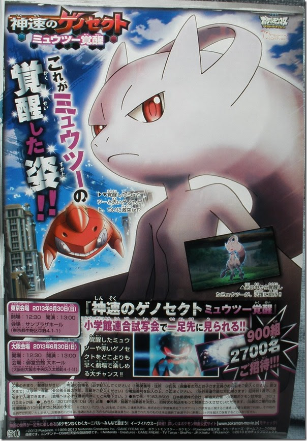 Pokemon_Mewtwo_ (3)
