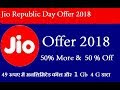 Jio 2018 Offer || Jio Republic Day Offer | jio offer 2018