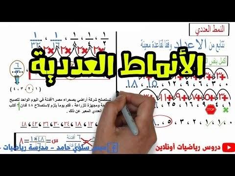 الانماط العددية للصف السادس الابتدائي