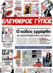 Εφημερίδα Ελεύθερος Τύπος
