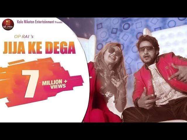 Jija Ke Dega Lyrics | TR & AK Jatti (Anu Kadyan) | OP Rai