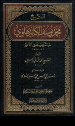 al sheikh muhammed yusuf al kandhelwi-MS_07