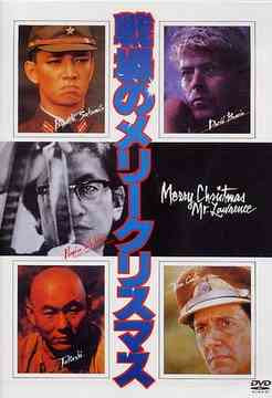 MERRY CHRISTMAS, MR. LAWRENCE / Japanese Movie