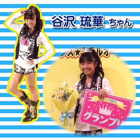 めざせ!未来のスター第5回キッズ&ティーンズ☆モデルオーディショングランプリ受賞
