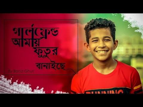 Girlfriend Futur Banaiche lyrics | গার্লফ্রেন্ড ফুতুর বানাইছে লিরিক্স  | Band Ghuri | Bangla New song lyrics