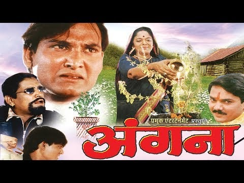 अंगना - Angana | Chhattisgarhi Superhit Movie | CG FILM