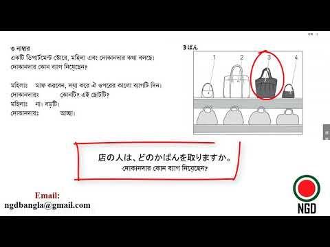 JLPT N5 Listening Practic - Nihon Ga Daisuki