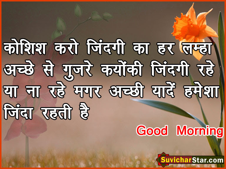Good Morning 2017 18 Suvicharstarcom Hindi Suvichar Gujarati