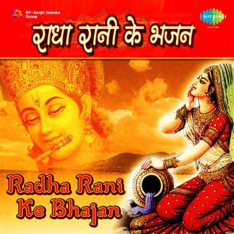 radhe rani  bhajans songs  radhe rani