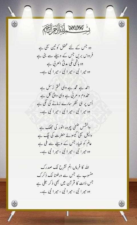 Woh Mera Nabi Mera Nabi Hai Lyrics In Urdu