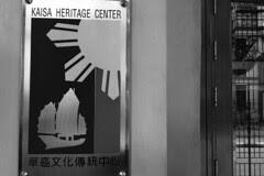 Bahay Tsinoy - Kaisa Heritage Center