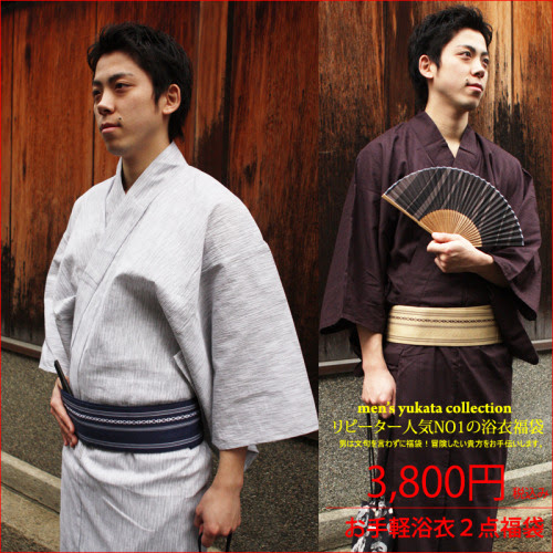 Plain yukata in solid color is uncommon, looking more formal than a typical yukata for a summer matsuri. Yukata like this are more popular for older men. 3800 yen at Rakuten.