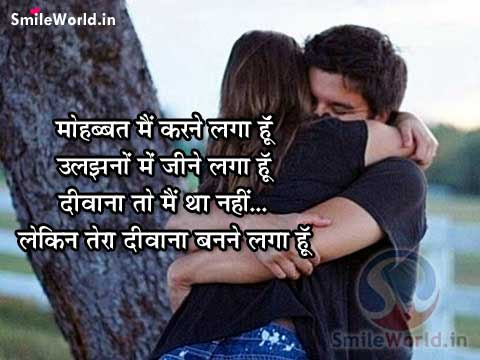 Best Pyar Love Shayari In Hindi For Girlfriend With Images
