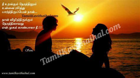 husband wife romance sunset beach tamil kadhal kavithai