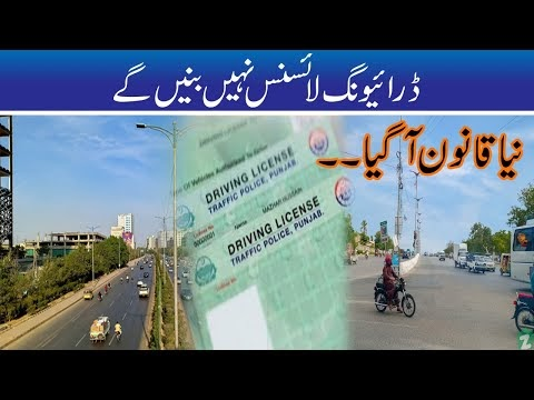 No Driving Licence New Law Issue