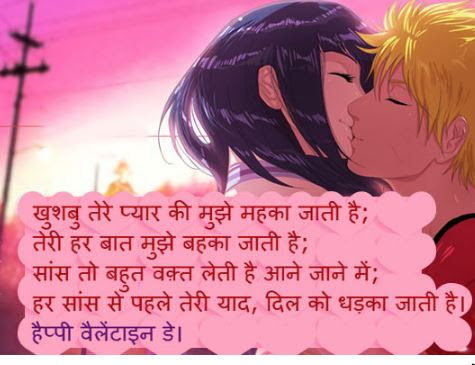 Love Kiss Shayari Image In Hindi And Kiss Poem Image Hindi Mai