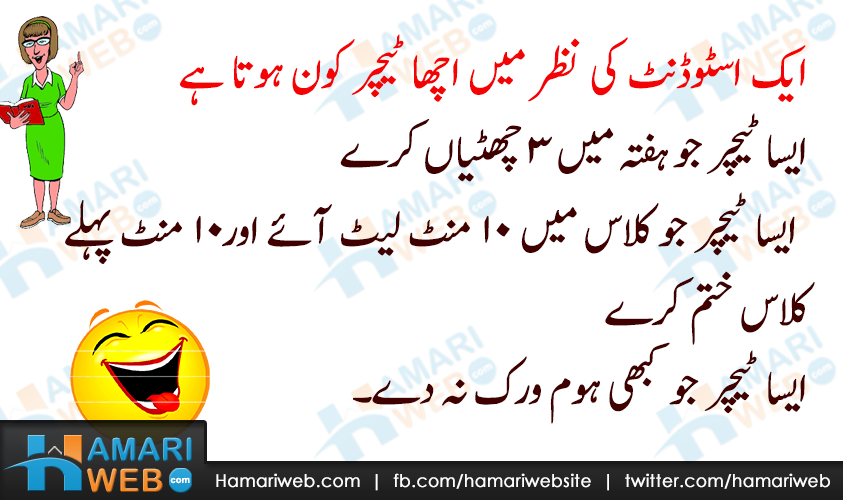 Royalty Free Funny Quotes About School Life In Urdu - Paulcong