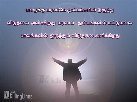 Death Quotes Images In Tamil
