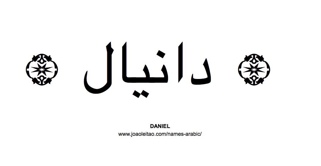 Daniel In Arabic