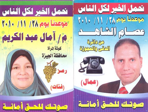 Two flyers I got at the Polling station of the Parliamentary elections 2010.