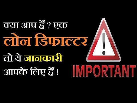 LOAN DEFAULTER LEGAL PROCESS : क्या आप एक लोन डिफाल्टर हैं ! Loan defaulter legal action in Hindi