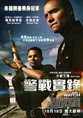警戰實錄 (End of Watch) 1