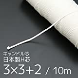 日本製 キャンドル芯 (平芯) 3×3+2 / 10m 《その他多数 種類 長さあり》 キャンドル用芯 キャンドルの芯 手作り キット 木綿 コットン