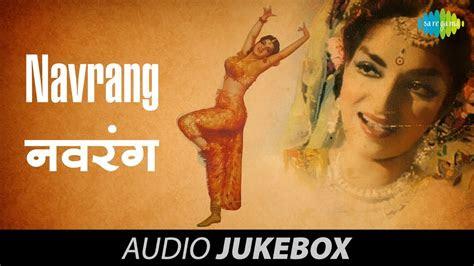 navrang  songs sandhya mahipal  shantaram