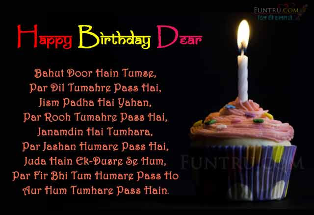 Birthday Wishes For Brother In Hindi Shayari Download Happy