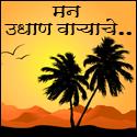 Man Udhan Varyache!