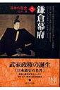 【楽天ブックスなら送料無料】日本の歴史(7)改版
