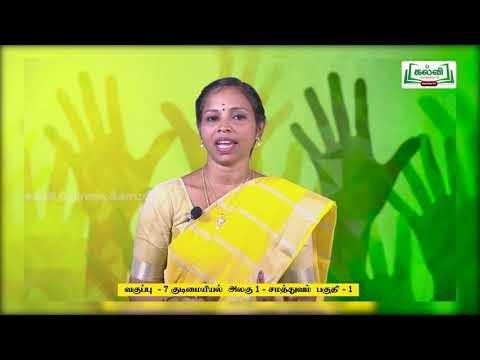 7th Social Science குடிமையியல் சமத்துவம் அலகு 1 பகுதி 1 Kalvi TV