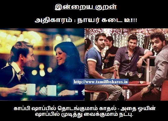 Tamil Funny Thirukkural About Kathal Fb Share Facebook Image Share