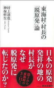 東海村・村長の「脱原発」論