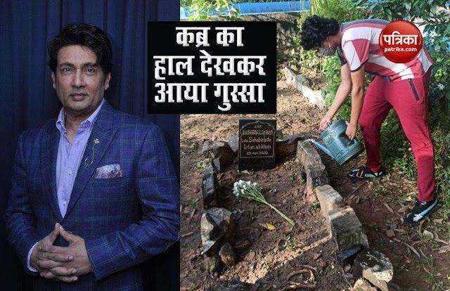 Irrfan Khan Cemetery: अभिनेता की कब्र का हाल देखकर शेखर सुमन ने लगाई इंडस्ट्री को फटकार, कही ये बात