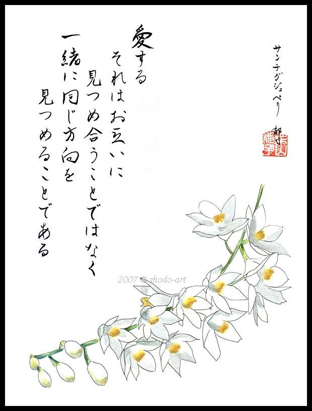 Frasesamor Frases Japonesas De Amor