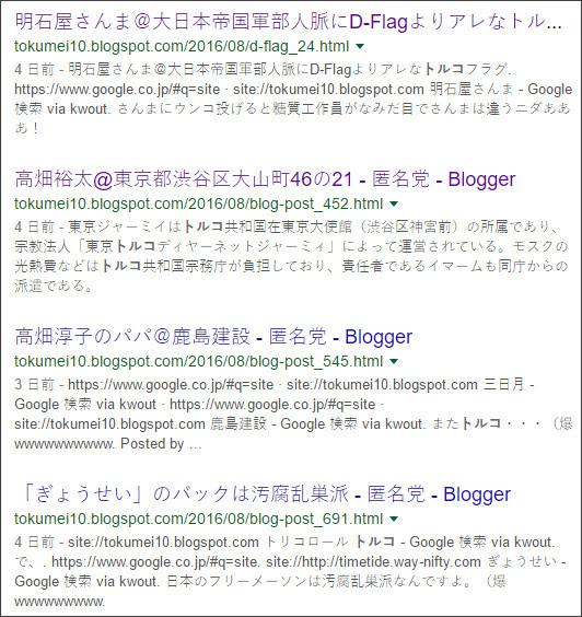 https://www.google.co.jp/#q=site://tokumei10.blogspot.com+%E3%83%88%E3%83%AB%E3%82%B3&tbs=qdr:w