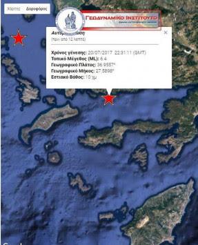 Ισχυρός σεισμός 6,4 ρίχτερ στα Δωδεκάνησα - Ταρακουνήθηκαν Ρόδος και Κως