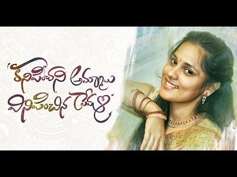 Kanipinchani Ammayi Vinipinchina Prema Telugu Short Film