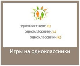 Http www одноклассники ru вход