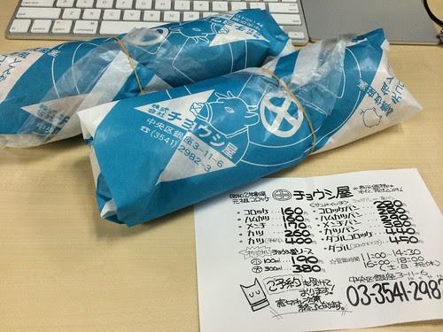 コロッケ チョウシ屋のコロッケパンとメンチカツパン 二つで560円