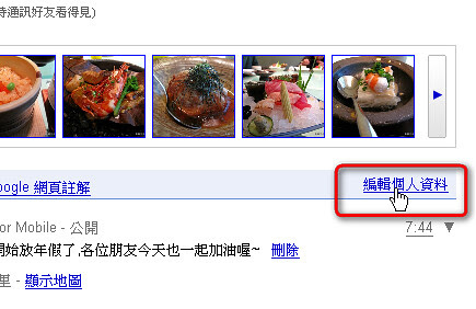 googleprofile-02 (by 異塵行者)